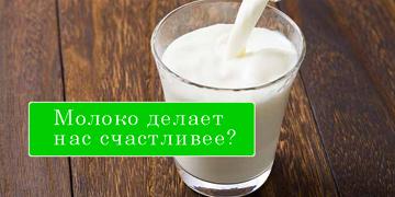 Молоко делает нас счастливее?